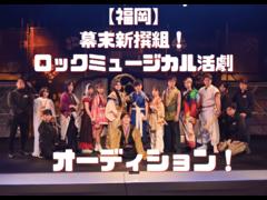 【福岡】幕末新撰組 ロックミュージカル活劇オーディション
