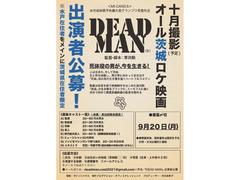 <MI-CAN3.5>未完成映画予告編大賞グランプリ受賞作品 映画「DEAD MAN(仮)」出演者公募!【水戸】