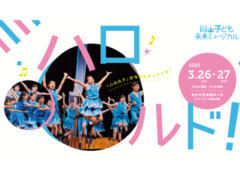岡山子ども未来ミュージカル「ハロルド!」大人キャストオーディション