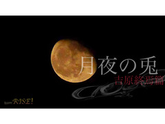 2月公演「月夜の兎~吉原終焉篇~」男女キャストオーディション【福岡】