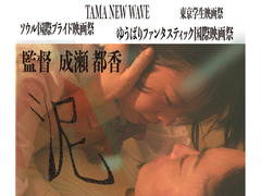 【追加募集】『泥』監督の成瀬都香監督による短編映画製作監督ワークショップ