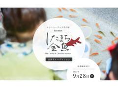サンミュージック名古屋主催の映画『したまち金魚』出演者募集!【名古屋市内】