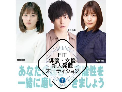 FIT 俳優・女優 新人発掘オーディション