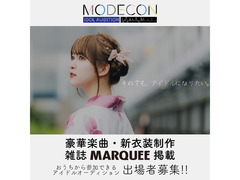 MODECON IDOL AUDITION vol.3