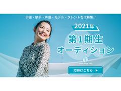 レイワジャパン・ネオ2021年第1期生オーディション