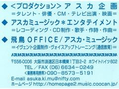 歌唱テープ(CD-R)応募で、CDデビュー!