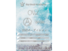 Day-Break Production 合同オーディション