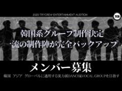 """K-POP系 男性実力派アーティスト""オーディション"