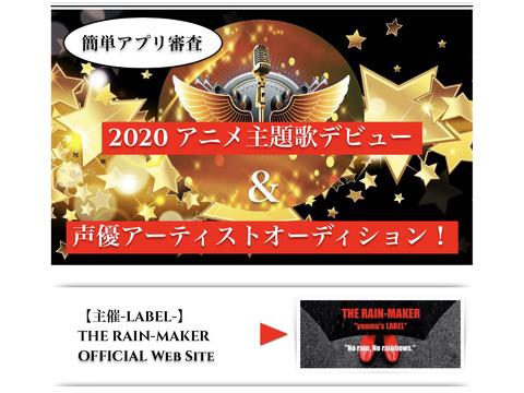 【簡単アプリ審査】2020アニメ主題歌デビュー&声優アーティストオーディション!