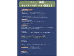 リモート演劇×料理教室 出演キャストオーディション開催!!