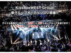 【大阪】KissBeeWESTGroup オーディション