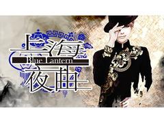 華歌劇「上海夜曲Blue Lantern」出演者オーディション