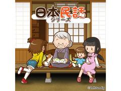 日本民話シリーズ声優オーディションVol.64