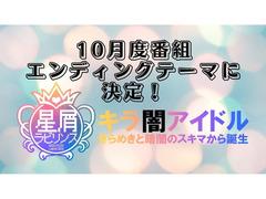 キラ闇アイドル 新グループ&追加メンバー募集