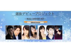 選抜デビュープロジェクト 〜Winter AUDITION 2021〜