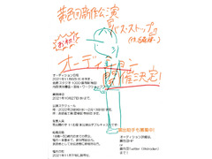 【大阪】黄色団2022年2月公演「バス・ストップ」出演者募集