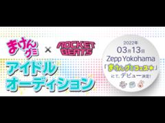 まけんグミ×Rocket Beats合同アイドルオーディション!