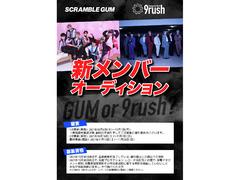 新メンバーオーディション「GUM or 9rush ?」