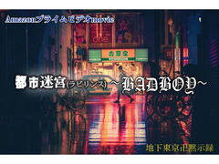 AmazonプライムMOVIE『都市迷宮(ラビリンス)〜BADBOY〜』出演者募集