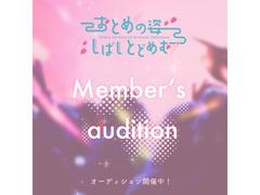 日本中に感動を巻き起こす!!おとめむ新規メンバーオーディション