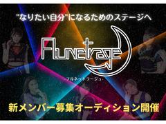 「Flunetrage」新メンバーオーディション