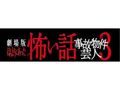 劇場版ほんとうにあった怖い話 事故物件芸人4(仮)】出演者募集オーディション(高校生役他)