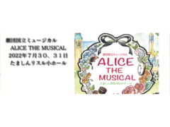 ALICE THE MUSICAL全キャストオーディション