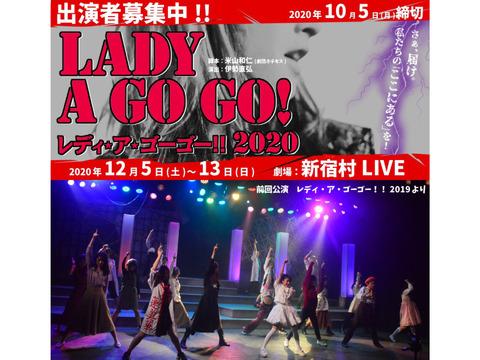 伊勢直弘演出、劇団ホチキス米山和仁脚本、12月ガールズ舞台『レディ・ア・ゴーゴー!!2020』