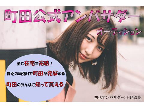 【町田No1のポータルサイト】ネット求人町田公式イメージモデルオーディションを開催致します
