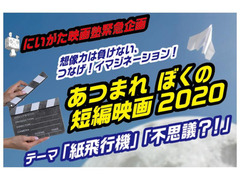 3分以内の短編映画募集中「あつまれ ぼくの短編映画2020」8 /9(日)締切 参加費無料