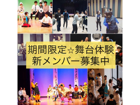 【大阪&神戸で募集】「やってみたい!」が参加条件 プロの舞台に出演 座・市民劇場 新メンバーオーディション