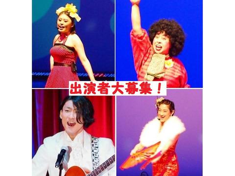 【新人枠出演募集】懐かしのハイカラ劇場 10月エンタメショーに出演できる!!
