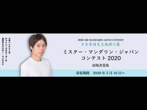 第二期 ミスター・マンダリン・ジャパン・コンテスト2020