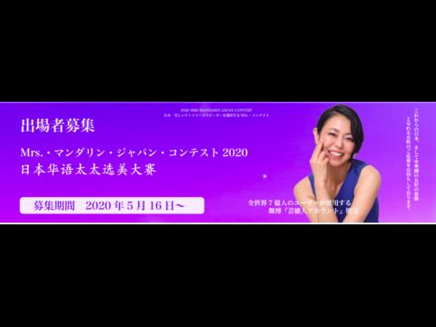 第二期 Mrs.・マンダリン・ジャパン・コンテスト2020