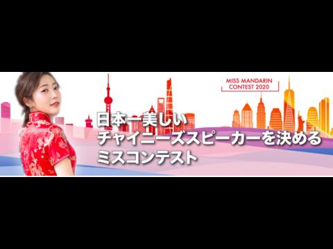第三期 ミス・マンダリン・ジャパン・コンテスト2020