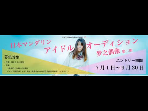 JAPAN MANDARIN IDOL AUDITION~梦之偶像