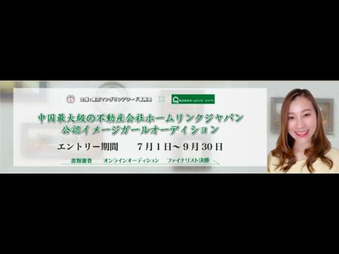 ホームリンクジャパン・イメージガールコンテスト2020