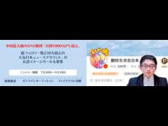 翻転東京在日本 公認イメージガールオーディション2020
