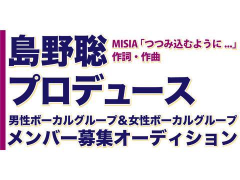 島野聡プロデュース!男性ボーカルグループ&女性ボーカルグループメンバーオーディション