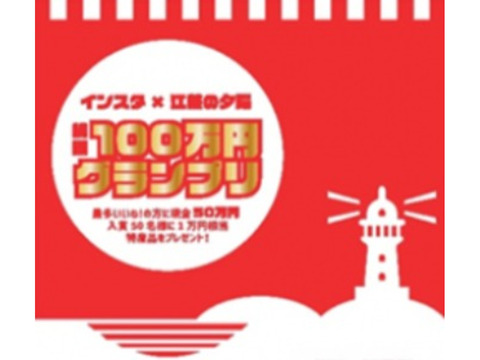 Instagramで江差の写真を投稿して総額100万円GET