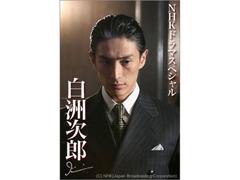 伊勢谷友介容疑者逮捕 NHK大河 新規配信停止「龍馬伝」「白洲次郎」