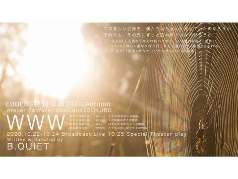 新進エンターティメント集団Cooch、 10月公演「WWW」出演者オーディション開催! 〜いまだかつてみたことのない、1人芝居が紡いでゆく壮大な4部作の物語〜