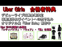 企画ユニット「Uber Girl」結成メンバー募集