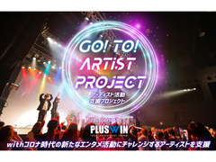 『GO!TO! アーティスト』キャンペーン