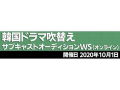韓国ドラマ吹替え サブキャストオーディションWS