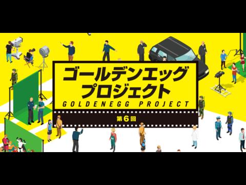 【映画オーディション】『第8回ゴールデンエッグ プロジェクト』短編映画出演者募集!