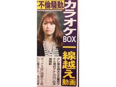 【スキャンダル】鷲見玲奈アナが「出会い系」で男性と付き合っていた「過去には先輩アナとの不倫も」