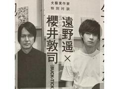 芥川賞・遠野遥さんとBUCK-TICの櫻井敦司さんが親子だったことを告白