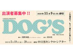 舞台「おそ松さん」「弱虫ペダル」等で活躍中の俳優・村田充 演出作品。2月舞台『DOG'S』
