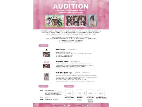 FES☆TIVE/MyDearDarlin'/津代美月率いる新グループ 大注目の3グループ合同新メンバーオーディション